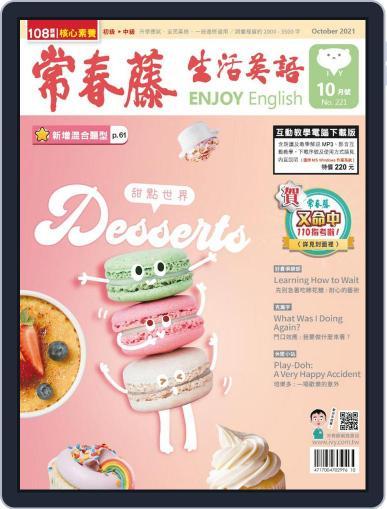 Ivy League Enjoy English 常春藤生活英語 Magazine (Digital) September 29th, 2021 Issue Cover