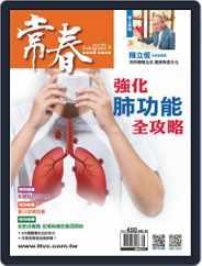 Evergreen 常春 Magazine (Digital) Subscription September 7th, 2020 Issue