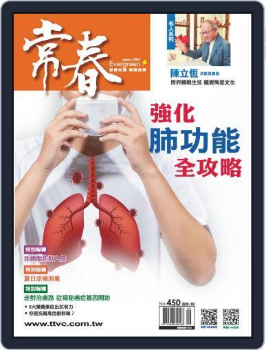 Evergreen 常春 Magazine (Digital) September 7th, 2020 Issue Cover