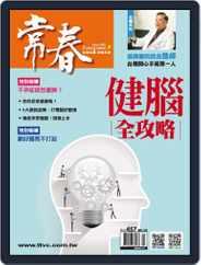 Evergreen 常春 Magazine (Digital) Subscription April 1st, 2021 Issue
