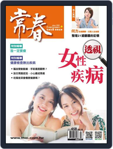 Evergreen 常春 Magazine (Digital) May 4th, 2021 Issue Cover