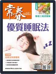 Evergreen 常春 Magazine (Digital) Subscription October 5th, 2021 Issue