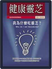 Ganoderma 健康靈芝 Magazine (Digital) Subscription July 14th, 2020 Issue