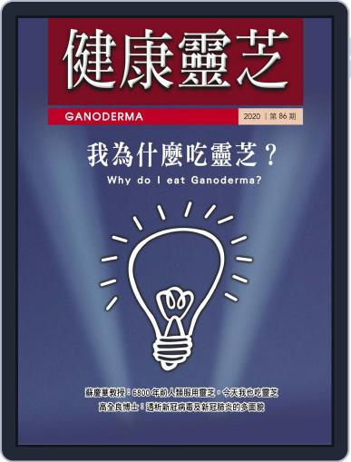 Ganoderma 健康靈芝 Magazine (Digital) July 14th, 2020 Issue Cover