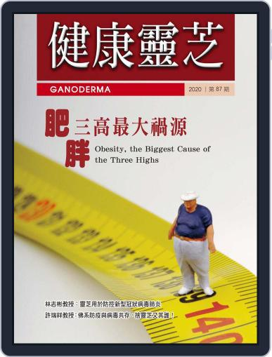 Ganoderma 健康靈芝 Magazine (Digital) October 12th, 2020 Issue Cover