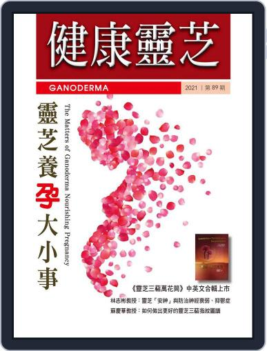 Ganoderma 健康靈芝 Magazine (Digital) April 14th, 2021 Issue Cover