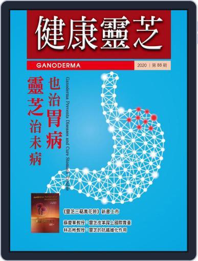 Ganoderma 健康靈芝