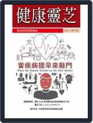 Ganoderma 健康靈芝 Magazine (Digital) Subscription October 15th, 2021 Issue
