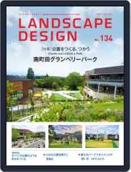 Landscape Design ランドスケープデザイン Magazine (Digital) Subscription August 18th, 2020 Issue