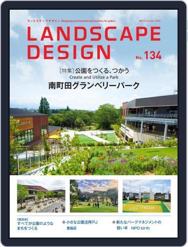 Landscape Design ランドスケープデザイン Magazine (Digital) August 18th, 2020 Issue Cover