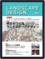 Landscape Design ランドスケープデザイン Magazine (Digital) Subscription April 1st, 2021 Issue