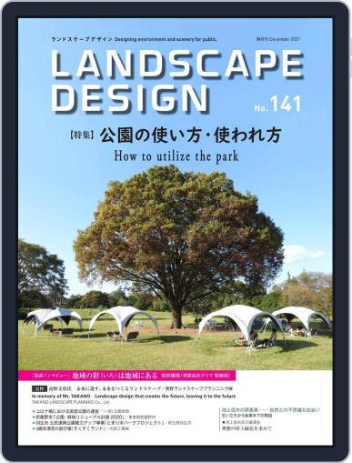 Landscape Design ランドスケープデザイン Magazine (Digital) December 1st, 2021 Issue Cover