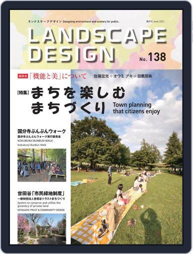 Landscape Design ランドスケープデザイン Magazine (Digital) June 1st, 2021 Issue Cover