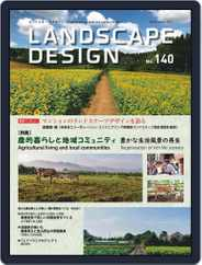 Landscape Design ランドスケープデザイン Magazine (Digital) Subscription October 1st, 2021 Issue