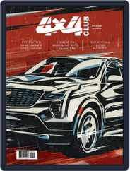 Club 4x4 Magazine (Digital) Subscription November 1st, 2020 Issue