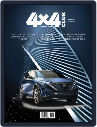Club 4x4 Magazine (Digital) September 1st, 2020 Issue Cover