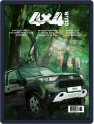 Club 4x4 Magazine (Digital) Subscription March 1st, 2021 Issue