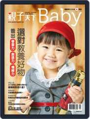 CommonWealth Parenting baby Special Issue 親子天下寶寶季刊 Magazine (Digital) Subscription September 13th, 2016 Issue