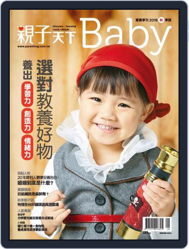 CommonWealth Parenting baby Special Issue 親子天下寶寶季刊 September 13th, 2016 Digital Back Issue Cover