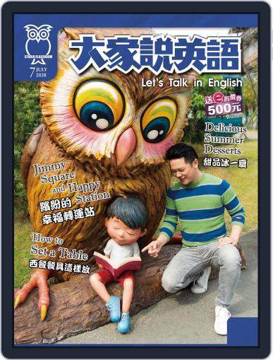 Let's Talk In English 大家說英語 June 18th, 2020 Digital Back Issue Cover