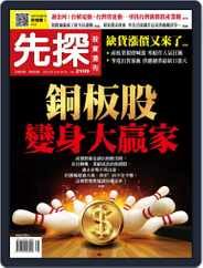 Wealth Invest Weekly 先探投資週刊 Magazine (Digital) Subscription September 17th, 2020 Issue