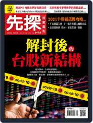 Wealth Invest Weekly 先探投資週刊 Magazine (Digital) Subscription February 25th, 2021 Issue