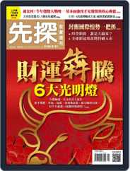 Wealth Invest Weekly 先探投資週刊 Magazine (Digital) Subscription February 8th, 2021 Issue