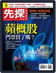Wealth Invest Weekly 先探投資週刊 Magazine (Digital) Subscription July 22nd, 2021 Issue