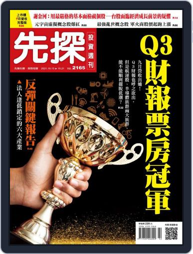 Wealth Invest Weekly 先探投資週刊 Magazine (Digital) October 14th, 2021 Issue Cover