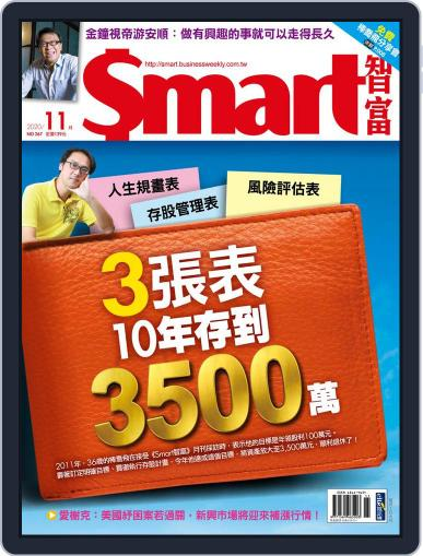 Smart 智富 Magazine (Digital) November 1st, 2020 Issue Cover