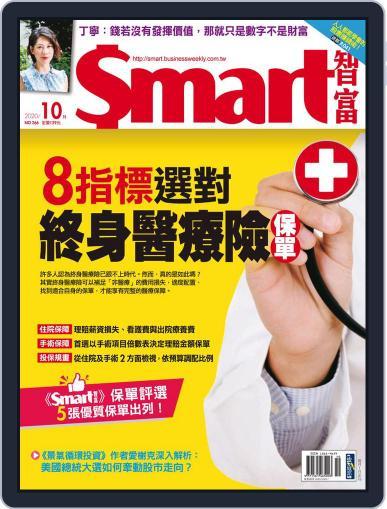 Smart 智富 Magazine (Digital) October 1st, 2020 Issue Cover