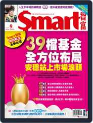 Smart 智富 Magazine (Digital) Subscription September 1st, 2020 Issue