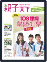 CommonWealth Parenting Special Issue 親子天下特刊 (Digital) Subscription April 7th, 2020 Issue