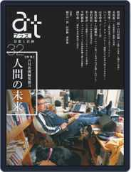 Atプラス アットプラス (Digital) Subscription May 10th, 2017 Issue