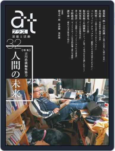 Atプラス アットプラス May 10th, 2017 Digital Back Issue Cover
