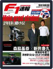 F1速報 (Digital) Subscription January 31st, 2016 Issue