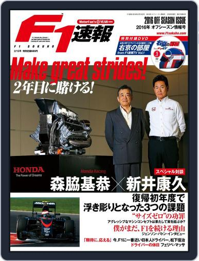 F1速報 January 31st, 2016 Digital Back Issue Cover