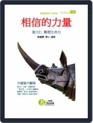 Artchina 中國當代藝術 (Digital) Subscription January 24th, 2018 Issue