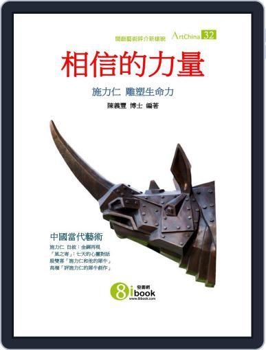 Artchina 中國當代藝術 (Digital) January 24th, 2018 Issue Cover