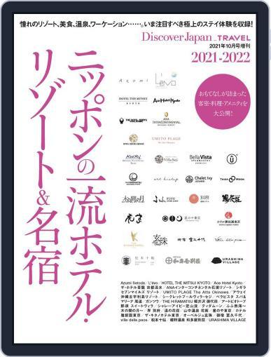 別冊discover Japan Travel (Digital) Cover