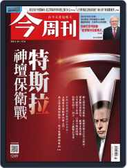 Business Today 今周刊 Magazine (Digital) Subscription November 26th, 2020 Issue