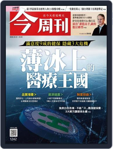 Business Today 今周刊 Magazine (Digital) October 12th, 2020 Issue Cover