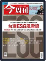 Business Today 今周刊 Magazine (Digital) Subscription September 21st, 2020 Issue