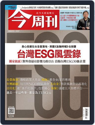 Business Today 今周刊 Magazine (Digital) September 21st, 2020 Issue Cover
