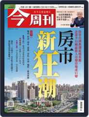 Business Today 今周刊 Magazine (Digital) Subscription September 28th, 2020 Issue