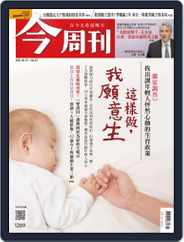 Business Today 今周刊 Magazine (Digital) Subscription April 19th, 2021 Issue