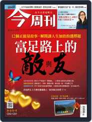 Business Today 今周刊 Magazine (Digital) Subscription February 15th, 2021 Issue