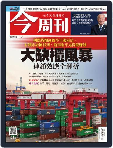 Business Today 今周刊 Magazine (Digital) January 18th, 2021 Issue Cover