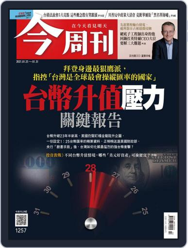 Business Today 今周刊 Magazine (Digital) January 25th, 2021 Issue Cover
