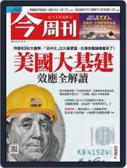 Business Today 今周刊 Magazine (Digital) Subscription May 10th, 2021 Issue